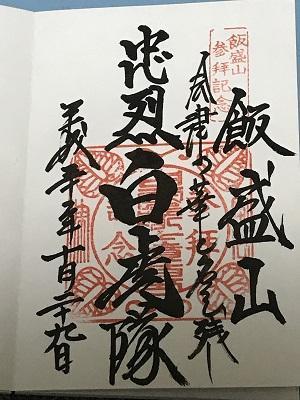 20181029宇賀神堂  飯盛山37