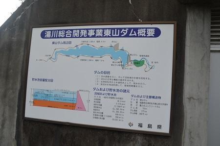 20181029東山ダム01
