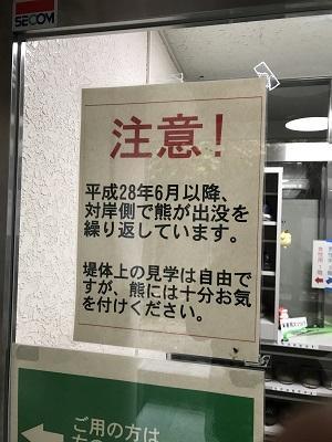 20181029東山ダム17