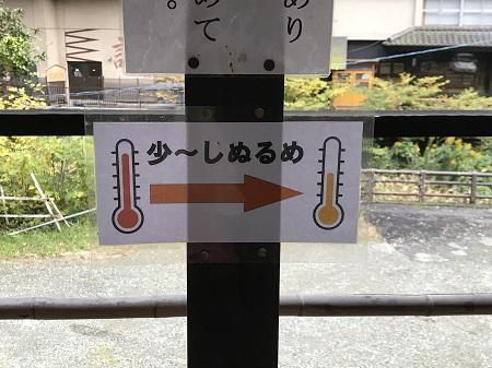 20181029東山温泉 足湯処05