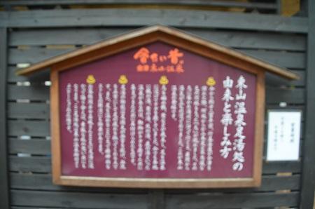 20181029東山温泉 足湯処03