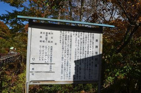 20181030雪割橋01