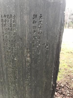 20181019旧・猿田小学校20