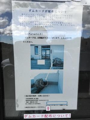 20181030堀川ダム14