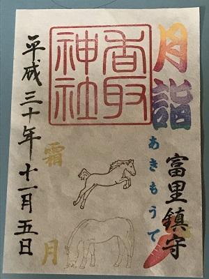 20181105富里香取神社09