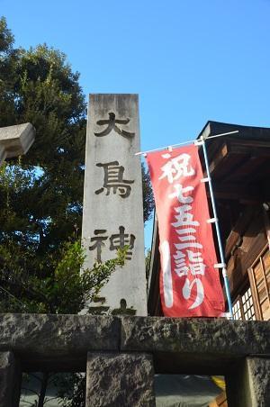 20181101目黒大鳥神社04