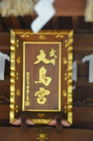 20181101目黒大鳥神社11