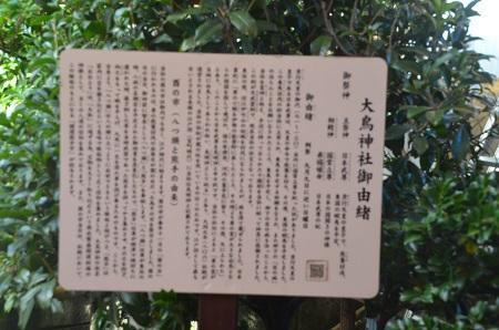 20181101目黒大鳥神社07