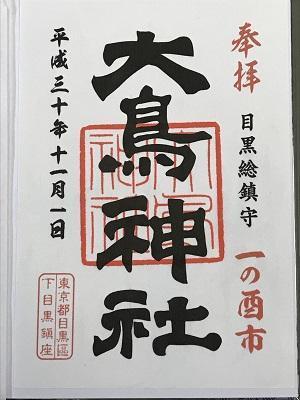 20181101目黒大鳥神社22