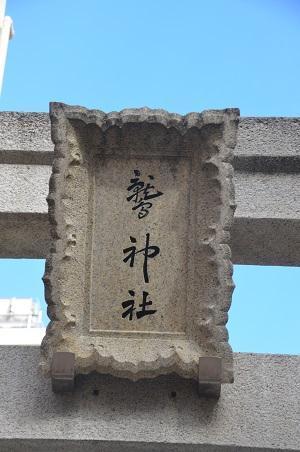 20181101大森凰鷲神社03