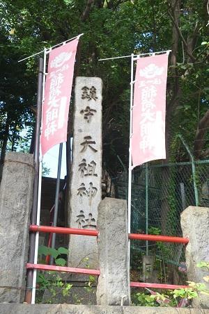 20181101八景天祖神02