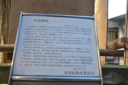 20181101目黒大鳥神社17