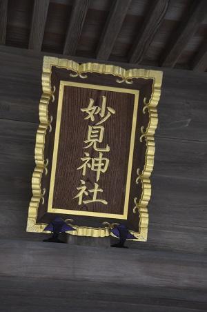 20181109妙見神社09