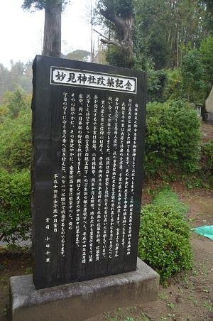 20181109妙見神社17
