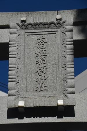 20181115太田稲荷神社02