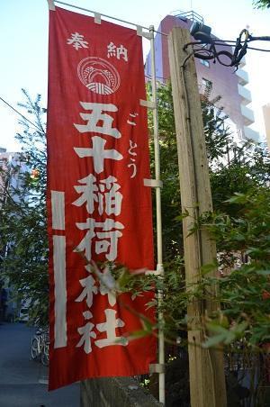 20181115五十稲荷神社04