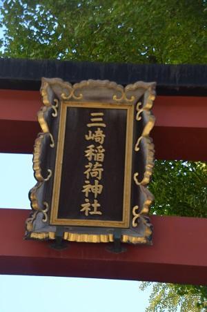 20181115三崎稲荷神社03
