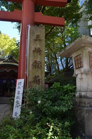 20181115三崎稲荷神社01