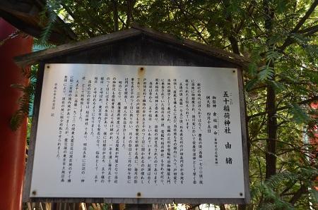 20181115五十稲荷神社03