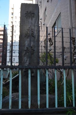 20181115柳森神社01