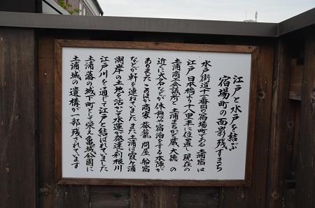 20181119土浦宿05