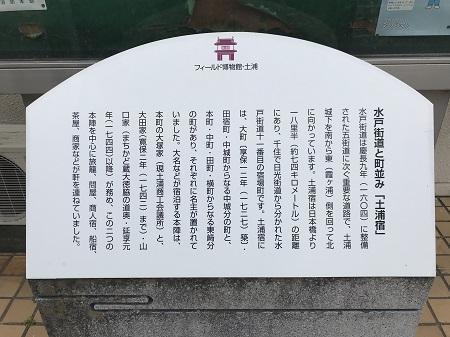 20181119土浦宿01