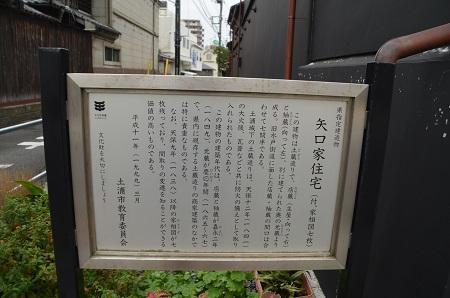 20181119土浦宿08