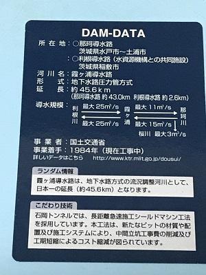 20181119霞ケ浦導水路10
