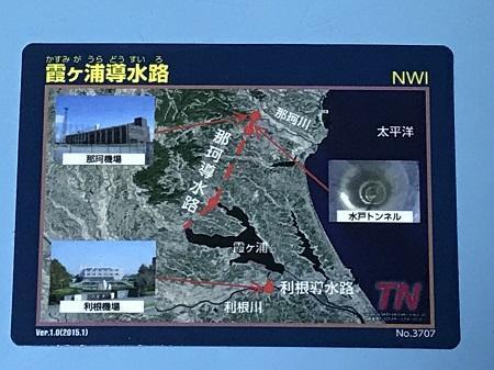 20181119霞ケ浦導水路09