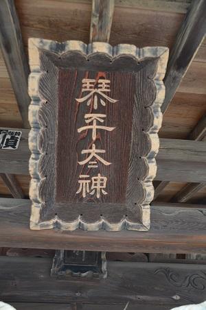 20181119土浦琴平神社06