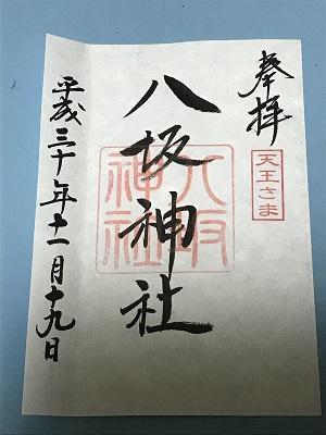 20181119深谷八坂神社14