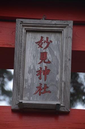 20181109妙見神社22