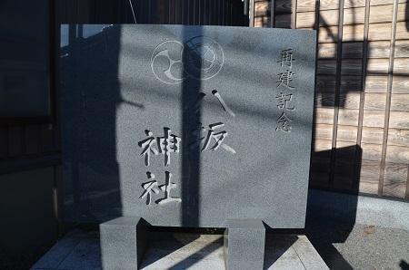 20181125印内八坂神社05