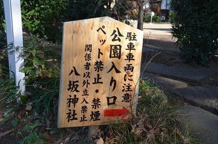 20181125印内八坂神社03