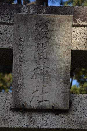 20181125山野浅間神社05