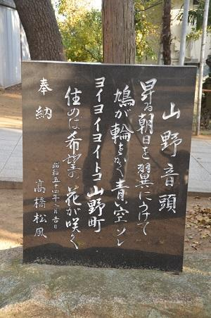 20181125山野浅間神社29