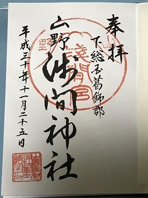 20181125山野浅間神社33