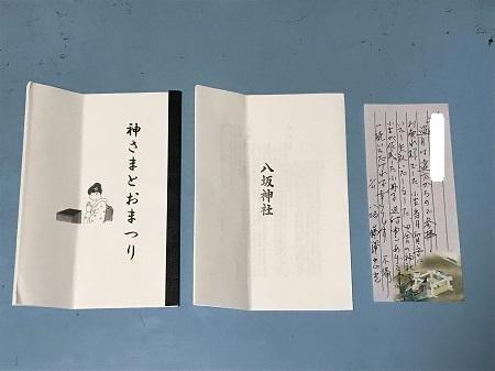 20181119深谷八坂神社15