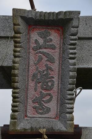 20181208磯部八幡宮02