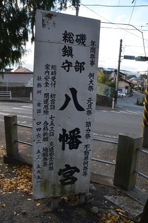 20181208磯部八幡宮34