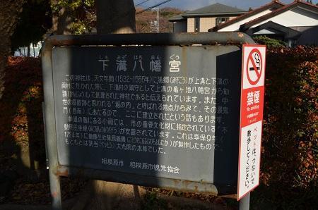 20181208下溝八幡宮04