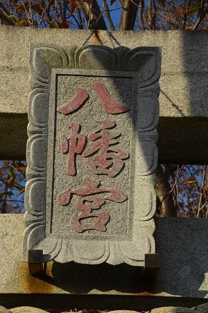 20181208下溝八幡宮02