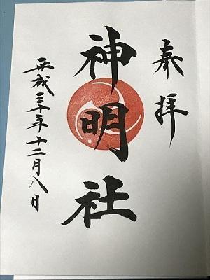 20181208神明社21