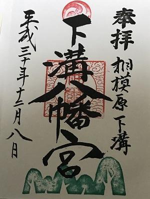 20181208下溝八幡宮34