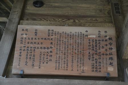 20181208飯守神社12