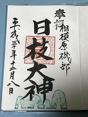 20181208日枝大神12