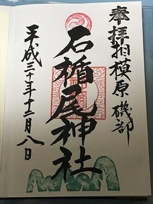 20181208石楯尾神社23