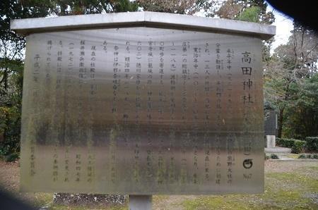 20181211高田神社18