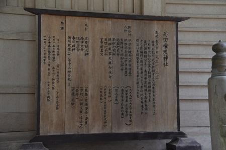 20181211高田神社19