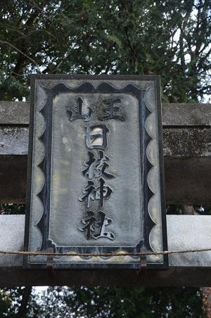 20181208日枝神社02